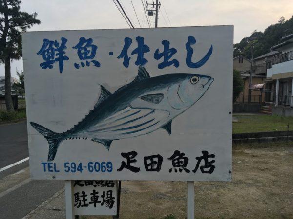 湖西市の疋田魚店