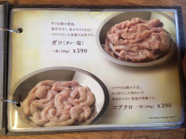「勝美」舞阪分店のガツとコブクロ