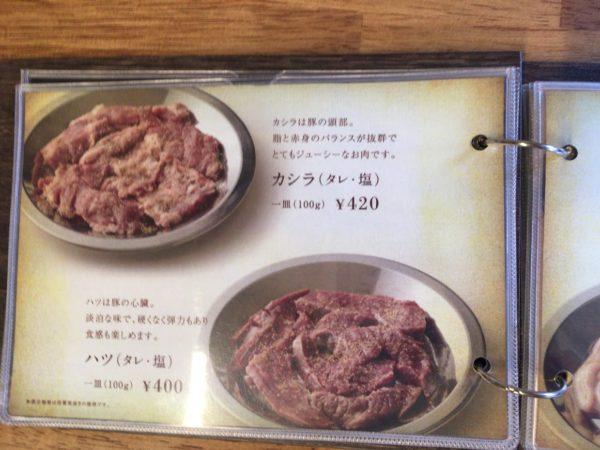 「勝美」舞阪分店のカシラとハツ