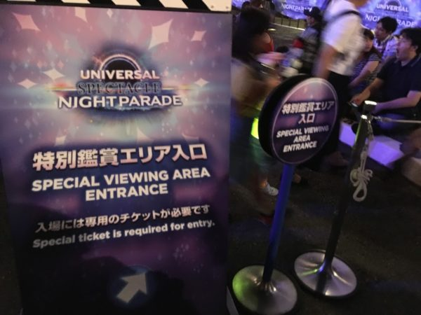 USJのスぺクタル・ナイトパレードの特別鑑賞エリア