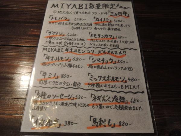 炭火焼肉 MIYABI メニュー