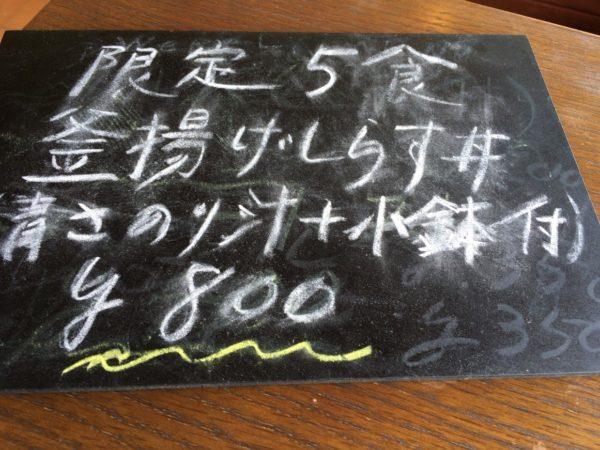 MINATO jr の限定メニュー