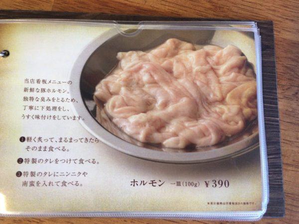 「勝美」舞阪分店のホルモン