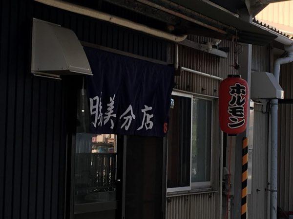 「勝美」舞阪分店ののれん