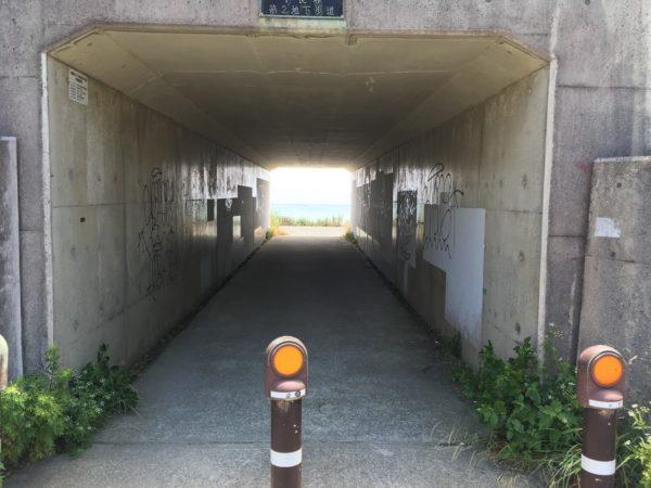 潮見坂の道の駅の海へのトンネル