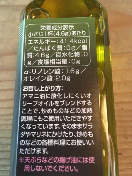 アマニ油&オリーブ油