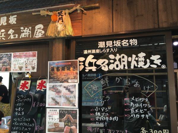 潮見坂の道の駅の売店
